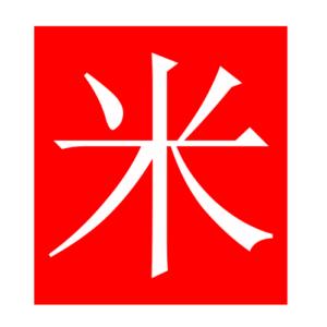 rice (Chinese radicals)