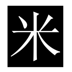 rice (Chinese character)