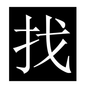 look for,search (Chinese character)