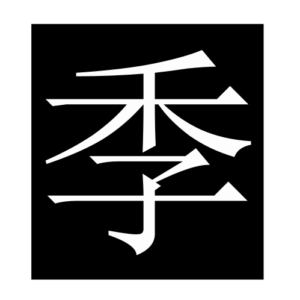 season (Chinese character)