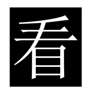 see (Chinese character)
