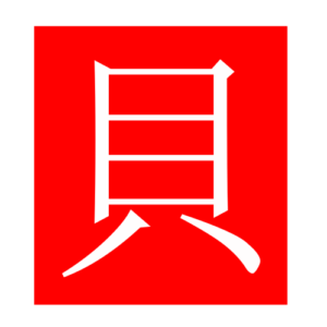 shell (Chinese radicals)