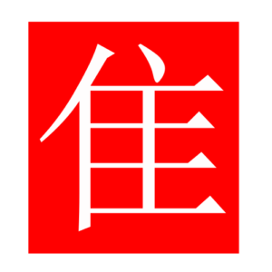 shorttailedbird (Chinese radicals)