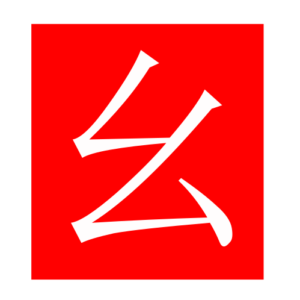 shortthread (Chinese radicals)