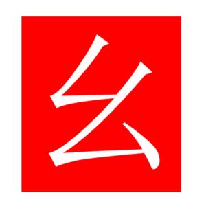 shortthread (Chinese radicals)