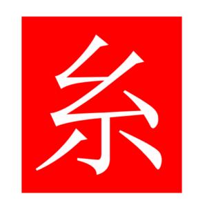 silk (Chinese radicals)