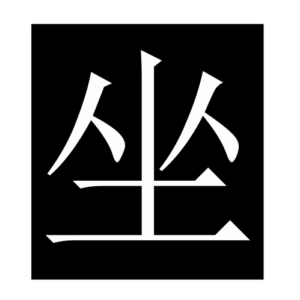 sit (Chinese character)