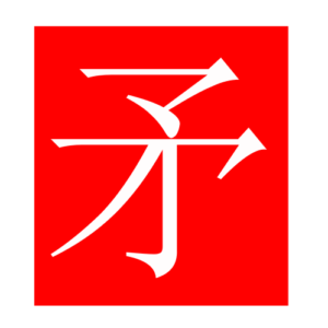 spear (Chinese radicals)