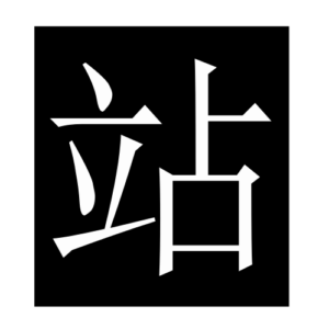 stand (Chinese character)