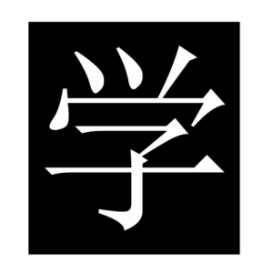 study (Chinese character)