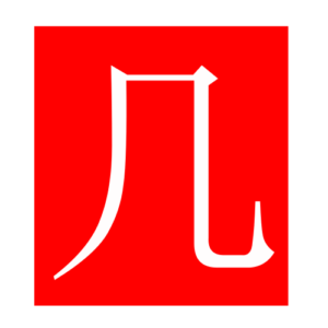 table (Chinese radicals)