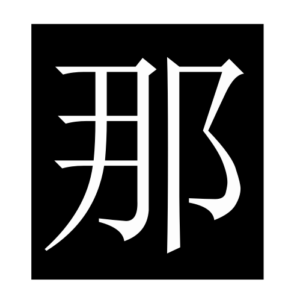 that (Chinese character)