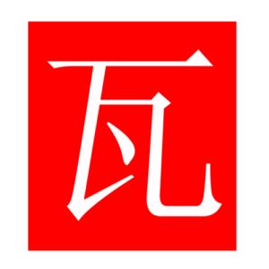 tile (Chinese radicals)