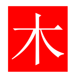 tree (Chinese radicals)
