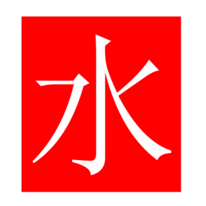 water (Chinese radicals)