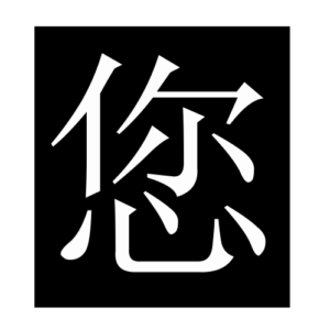you (2) (Chinese character)