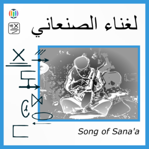 Song of Sanaa