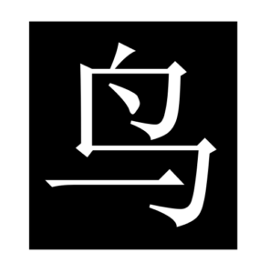 bird (2) (Chinese character)