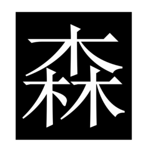 forest (2) (Chinese character)