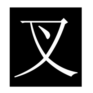 fork (Chinese character)