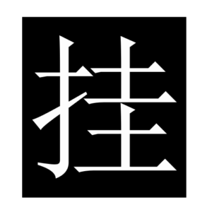 hang  (Chinese character)