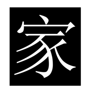 home (Chinese character)