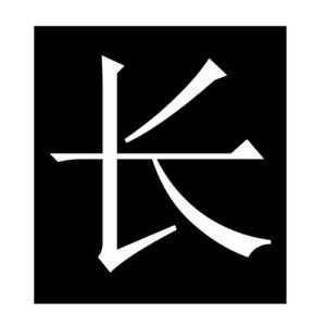 long (Chinese character)