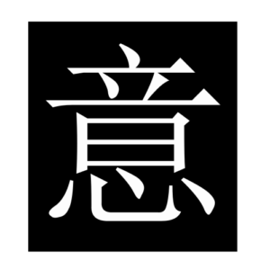 meaning (Chinese character)