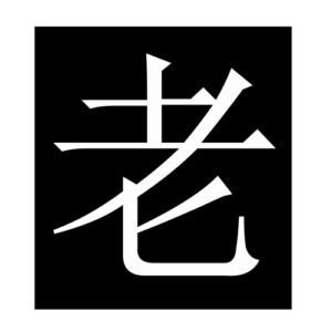 old (Chinese character)