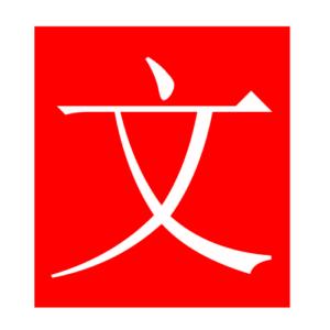 script (Chinese radicals)