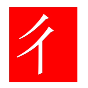 step (Chinese radicals)