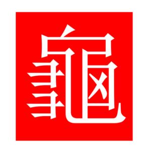 turtle (Chinese radicals)