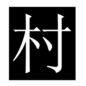 village (Chinese character)