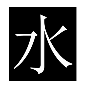 water (Chinese character)