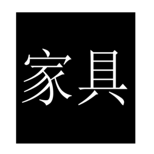 furniture (Chinese character)