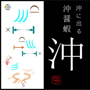 沖  oki – Okinawa Prefecture