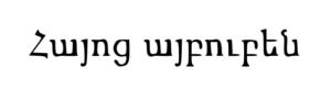 Armenian wr