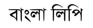 Bengali wr