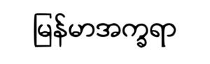 Burmese wr