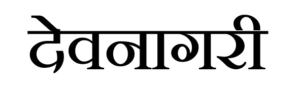 Devanagari wr