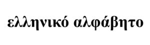 Greek wr