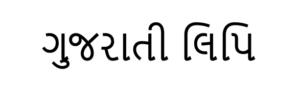 Gujarati wr