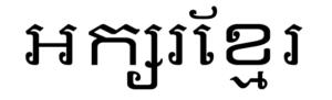 Khmer wr