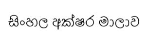 Sinhala wr