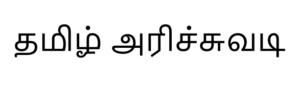 Tamil wr