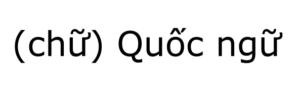 Vietnamese wr