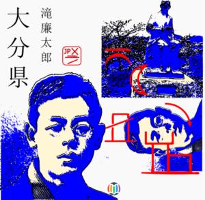 Rentarō Taki