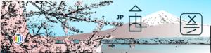 Japan – From wabi-sabi to Geminoids…